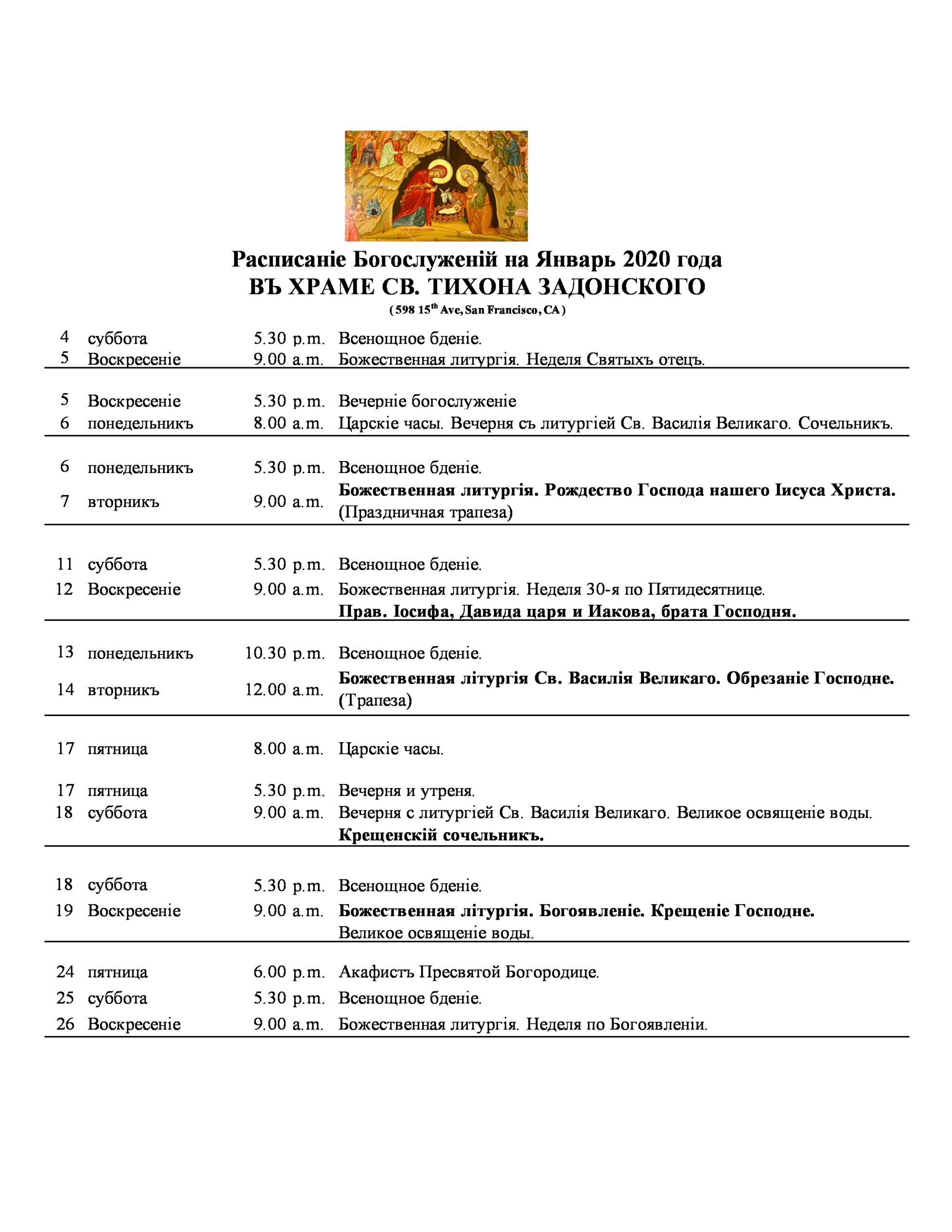 Schedule_Jan__2020_rus_Final