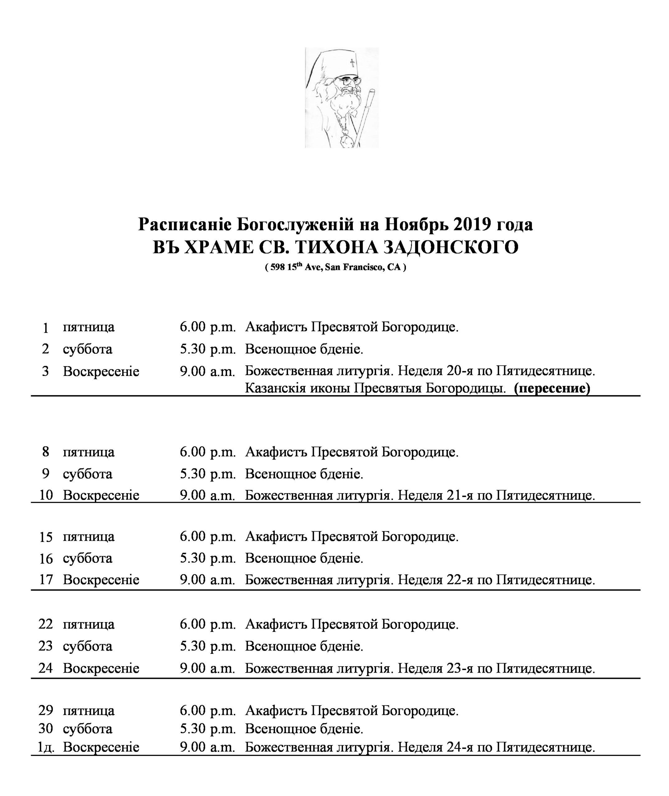 schedule_november_2019